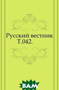 Русский вестник. Т. 042.