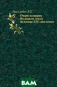 Очерк истории Полоцкой земли до конца XIV столетия.