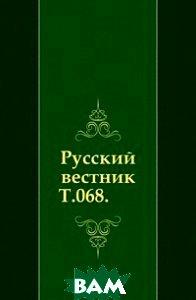 Русский вестник. Т. 068.