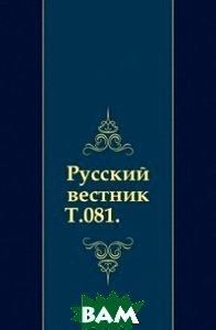 Русский вестник. Т.081.