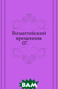 Купить Византийский временник. 07., Книга по Требованию, 978-5-4241-4959-7