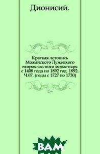 Краткая летопись Можайского Лужецкого второклассного монастыря с 1408 года по 1892 год. 1892. Ч.07. (годы с 1727 по 1730).