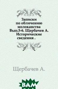 Записки по обличению молоканства. Вып. 5-6. Щербачев А. Исторические сведения .