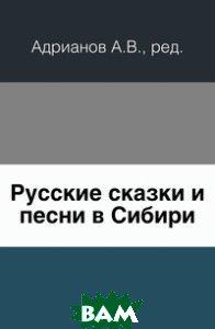 Русские сказки и песни в Сибири.