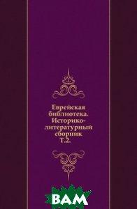 Еврейская библиотека. Историко-литературный сборник. Т. 2.