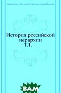 Купить История российской иерархии. Т.1., Книга по Требованию, Амвросий, 978-5-4241-5459-1