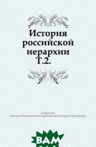 Купить История российской иерархии. Т.2., Книга по Требованию, Амвросий, 978-5-4241-5465-2