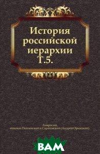 История российской иерархии. Т. 5.