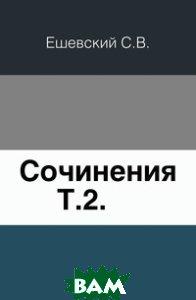 Купить Сочинения. Т.2., Книга по Требованию, Ешевский С.В., 978-5-4241-5612-0