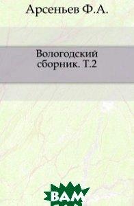 Вологодский сборник. Т.2.
