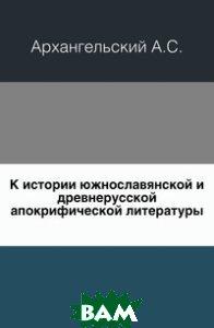 К истории южнославянской и древнерусской апокрифической литературы.