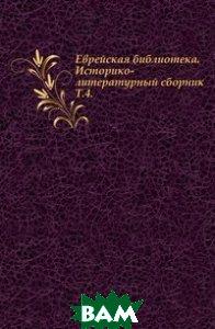 Еврейская библиотека. Историко-литературный сборник. Т.4.