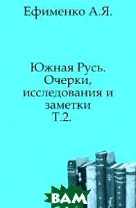 Южная Русь. Очерки, исследования и заметки. Т. 2.