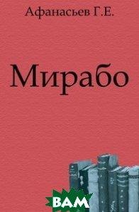Мирабо. (изд. 1901 г. )