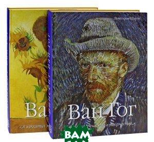 Купить Ван Гог (комплект из 2 книг), Бертельсманн Медиа Москау, Виктория Шарль, 978-5-88353-363-0