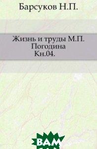 Жизнь и труды М.П.Погодина. Кн.04.