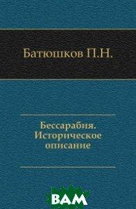 Купить Бессарабия. Историческое описание, Книга по Требованию, Батюшков П.Н., 978-5-4241-6243-5