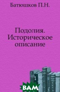 Купить Подолия. Историческое описание., Книга по Требованию, Батюшков П.Н., 978-5-4241-6247-3