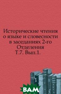 Купить Исторические чтения о языке и словесности в заседаниях 2-го Отделения. Т.7. Вып.1., Книга по Требованию, 978-5-4241-6338-8