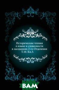 Купить Исторические чтения о языке и словесности в заседаниях 2-го Отделения. Т.10. Кн.3., Книга по Требованию, 978-5-4241-6408-8