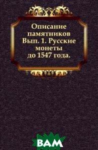 Купить Описание памятников. Вып. 1. Русские монеты до 1547 года., Книга по Требованию, 978-5-4241-6414-9