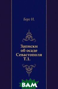 Записки об осаде Севастополя. Т. 1.