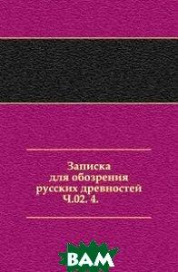 Записка для обозрения русских древностей. Ч.02. 4.