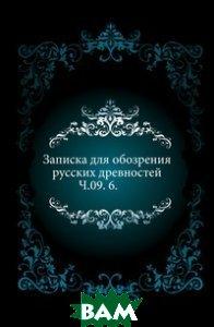 Купить Записка для обозрения русских древностей. Ч.09. 6., Книга по Требованию, 978-5-4241-6483-5