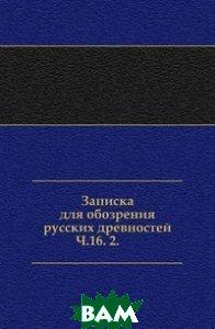 Записка для обозрения русских древностей. Ч. 16. 2.