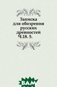 Записка для обозрения русских древностей. Ч. 18. 5.