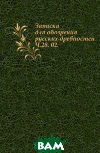Записка для обозрения русских древностей. Ч. 28. 02.