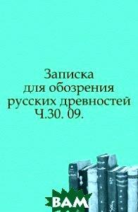 Купить Записка для обозрения русских древностей. Ч.30. 09., Книга по Требованию, 978-5-4241-6559-7