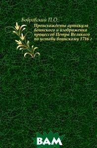 Происхождение артикула воинского и изображения процессов Петра Великого по уставу воинскому 1716 г.