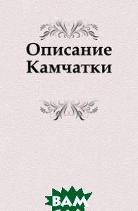 Купить Описание Камчатки., Книга по Требованию, 978-5-4241-6672-3