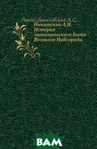 Никитский А. И. История экономического быта Великого Новгорода. .