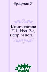 Купить Книга кагала. Ч.1. Изд. 2-е, испр. и доп., Книга по Требованию, Брафман Я., 978-5-4241-6856-7