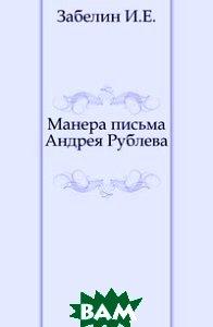 Манера письма Андрея Рублева.
