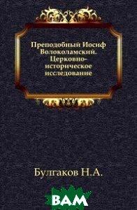 Преподобный Иосиф Волоколамский. Церковно-историческое исследование.