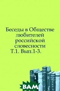 Купить Беседы в Обществе любителей российской словесности. Т.1. Вып.1-3., Книга по Требованию, 978-5-4241-7178-9