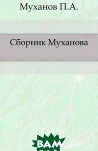 Сборник Муханова.