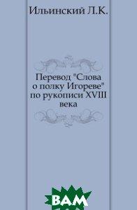 Перевод Слова о полку Игореве по рукописи XVIII века.