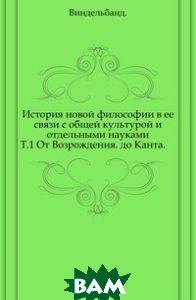 История новой философии в ее связи с общей культурой и отдельными науками. Т. 1 От Возрождения. до Канта.