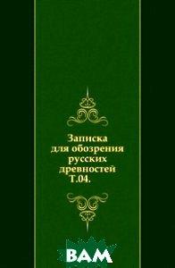 Записка для обозрения русских древностей. Т. 04.