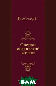 Купить Очерки московской жизни., Книга по Требованию, Вистенгоф П., 978-5-4241-7536-7