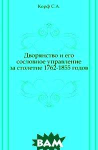 Дворянство и его сословное управление за столетие 1762-1855 годов.
