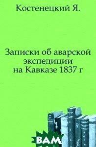 Записки об аварской экспедиции на Кавказе 1837 г.