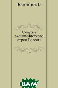 Очерки экономического строя России.