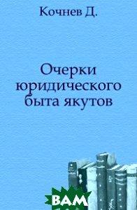 Очерки юридического быта якутов.