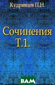 Купить Сочинения Н. Н. Кудрявцева. Том 1, Книга по Требованию, П. Н. Кудрявцев, 978-5-4241-7964-8