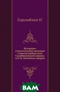 Купить Историко-статистическое описание Санктпетербургской Скорбященской церкви, что за Литейным двором., Книга по Требованию, Георгиевский Н., 978-5-4241-8079-8